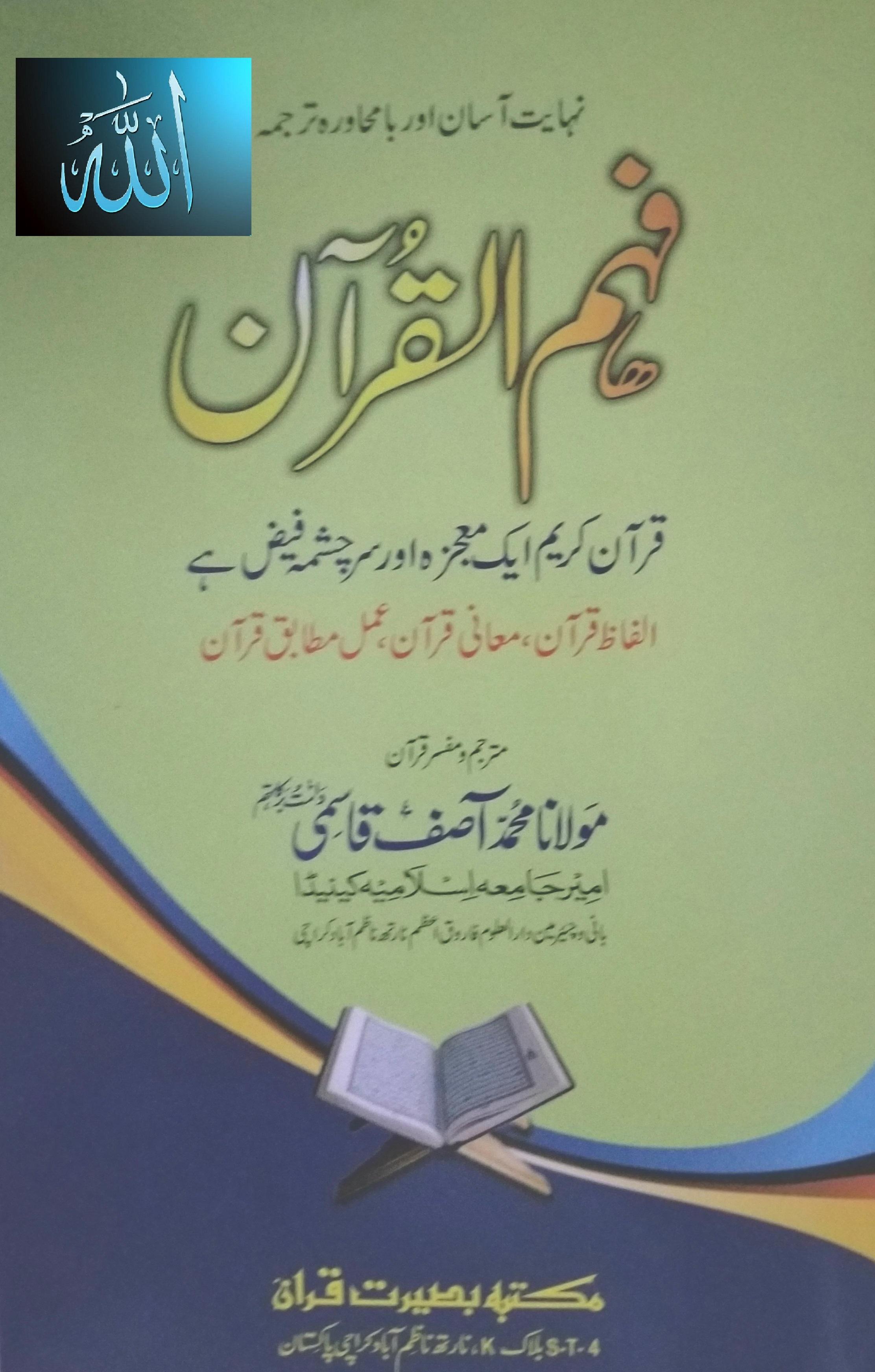Fehm-ul-Quran