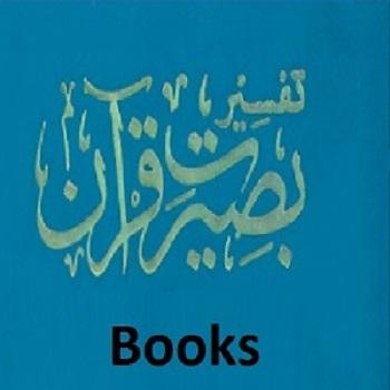 Baseerat-e-Quran-by-Asif-Qasmi
