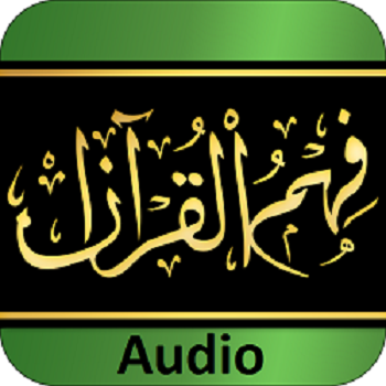 Fehm-ul-Quran-Audio