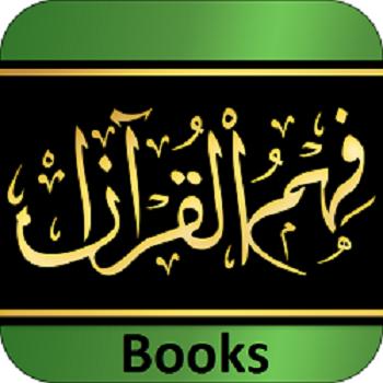 Fehm-ul-Quran-Book
