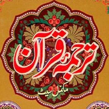 Terjuma-e-Quran
