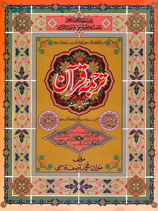 Terjuma-e-Quran by Maulana Asif Qasmi